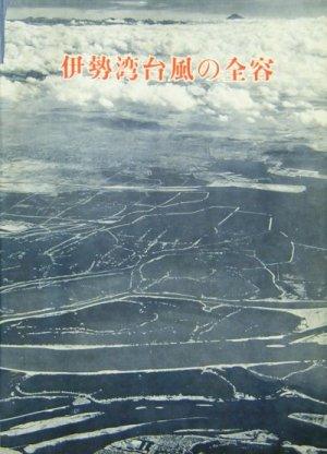 伊勢湾台風関係1