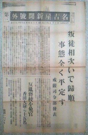 名古屋新聞號外