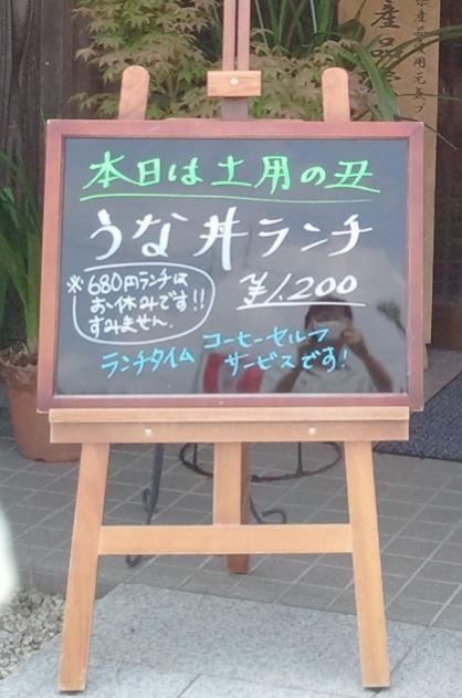 恵那市味どころ道恵亭ランチ