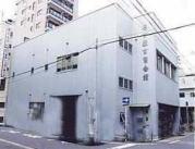 名古屋古書会館