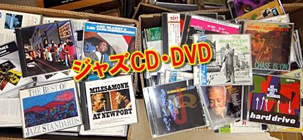 ジャズCD・クラシックCD・落語CD