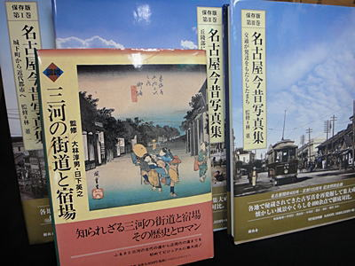 名古屋東区に名古屋今昔写真集などを出張買取