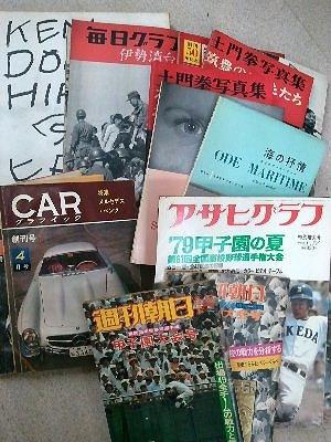 古雑誌買取