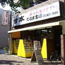 だるま書店店舗