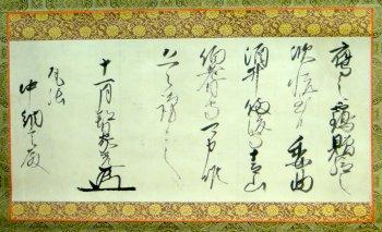 三代将軍徳川家光の書状
