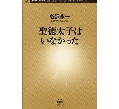 syoutoku_taisi_tanizawa