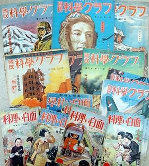 愛知県一宮市に出張買取・戦前理科科学雑誌