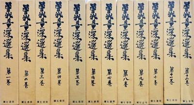 曽我量深仏教関連書籍