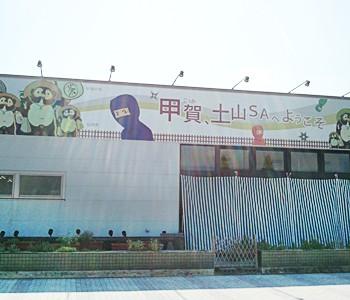 滋賀県甲賀土山SA