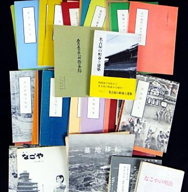 名古屋文化財叢書