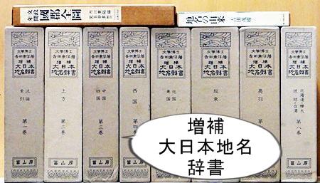 大日本地名大辞書
