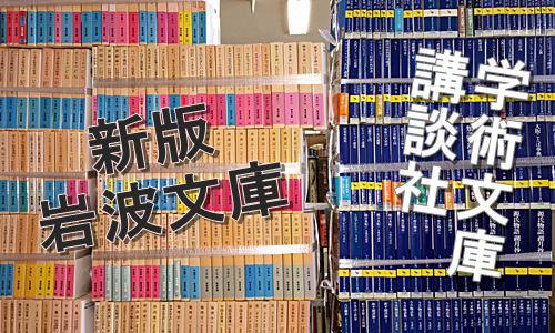 岩波文庫・講談社学術文庫