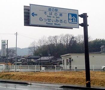 恵那市道の駅らっせぃみさと02