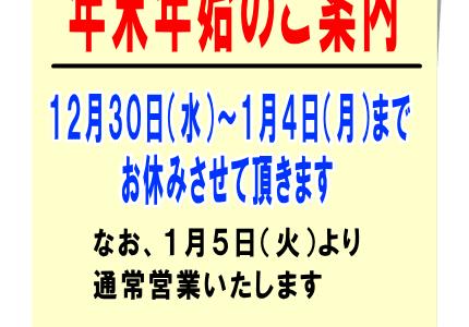 だるま書店より年末年始営業のお知らせ2015年(平成27年)