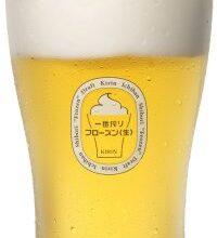 ソフトクリーム状の泡の生ビール