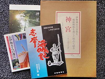 三重県津市に民俗関連の古本出張買取
