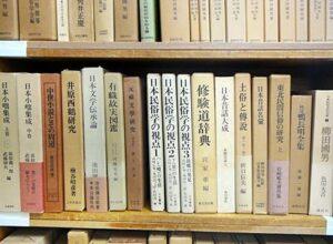 三重県桑名市に民俗風俗関連の古本出張買取