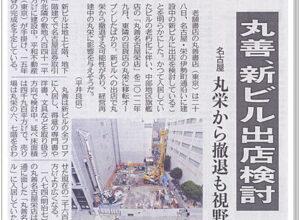 丸善名古屋栄店が新ビル出店検討