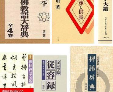 三重県仏教書出張買取