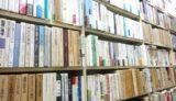 名古屋の専門書古書の買取