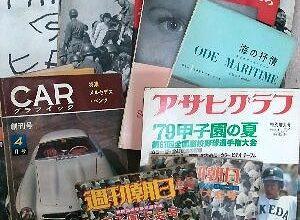 【古い雑誌】西区に甲子園高校野球古雑誌買