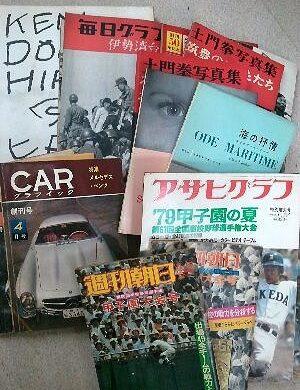 【古い雑誌】西区に甲子園高校野球古雑誌買取