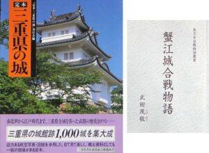 定本三重県の城など城関連入荷