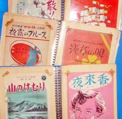 安城市に昭和20・30年代の楽譜買取