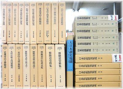 山岳宗教史研究叢書など出張買取