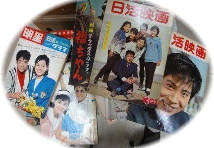【古い雑誌】半田市で懐かしの映画古雑誌出張買取