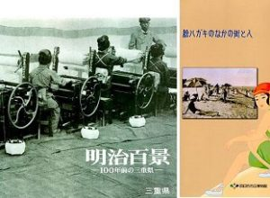 三重県の歴史風俗民俗関連など出張買取