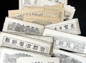 名古屋市西区に名古屋繪入新聞など明治期の新聞類出張買取
