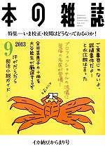 愛知県知多方面に古本出張買取でお伺いしました