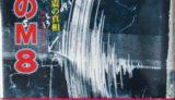 東南海、三河大地震の真相