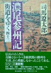 濃尾参州記 街道をゆく