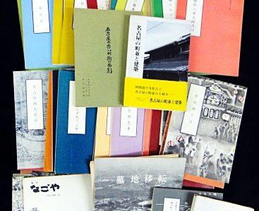 名古屋文化財叢書など買取