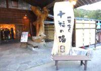 長野県(上田・松本)一泊旅行♫