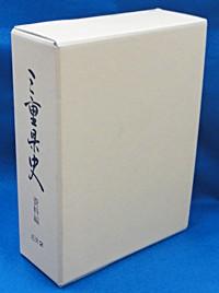 三重県郷土関連古本古書目録追加