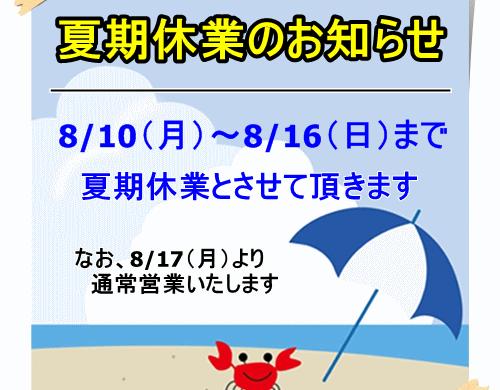 夏期休業のお知らせ(2015年)