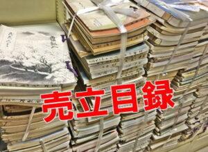愛知県内戦前~戦後売立目録美術書買取