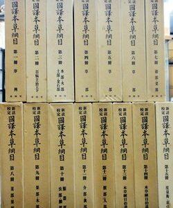 知多市漢方書籍出張買取