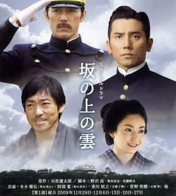 NHKで『坂の上の雲』が