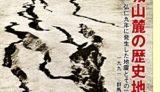 碧南市に地震記録・津波報告書出張買取