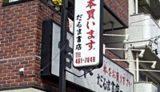 名古屋駅から近い古本屋だるま書店