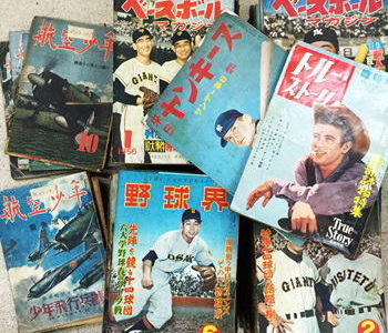 昭和20・30年代の野球雑誌・航空少年など出張買取