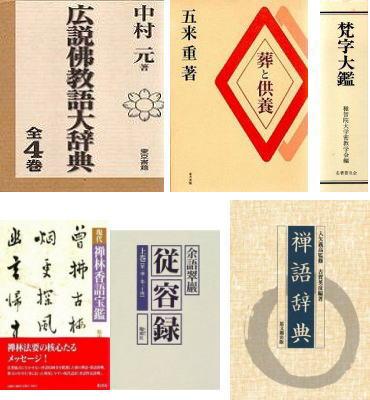 仏教書出張買取