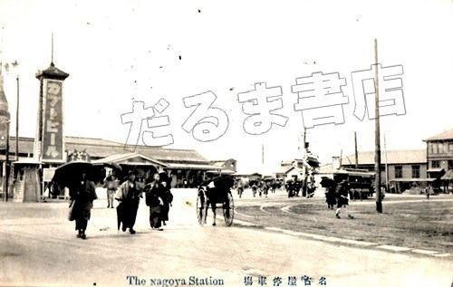 ehagaki-001-nagoyaeki