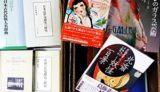 学術的な日本史関連書籍などの出張買取