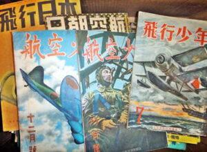 【戦時中の雑誌】飛行少年・航空少年など知多出張買取