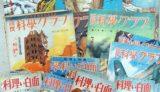 一宮市に戦前理科科学雑誌・郵便切手紙幣本・稀少社史出張買取